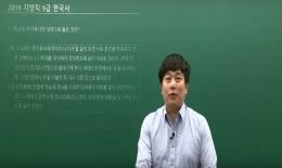 (2019.6.15 지방직) 한국사 박기훈 해설강의